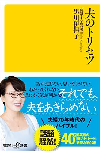 Amazon.co.jp: 夫のトリセツ (講談社+α新書) eBook: 黒川伊保子: Kindleストア