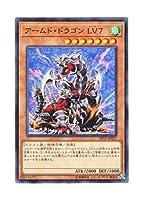 遊戯王 日本語版 DP19-JP027 Armed Dragon LV7 アームド・ドラゴン LV7 (ノーマル)