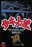 サーキットの狼 (1) (MCCコミックス)