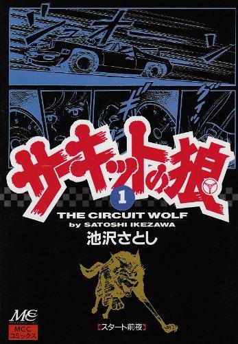 サーキットの狼 (1) (MCCコミックス)の詳細を見る