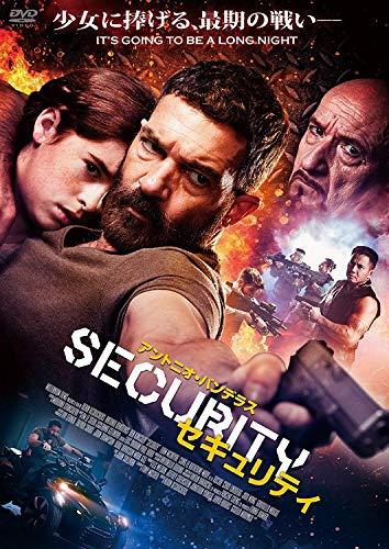 SECURITY/セキュリティ [DVD]