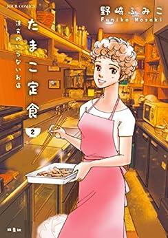 [野崎ふみこ]のたまこ定食 注文のいらないお店 : 2 (ジュールコミックス)