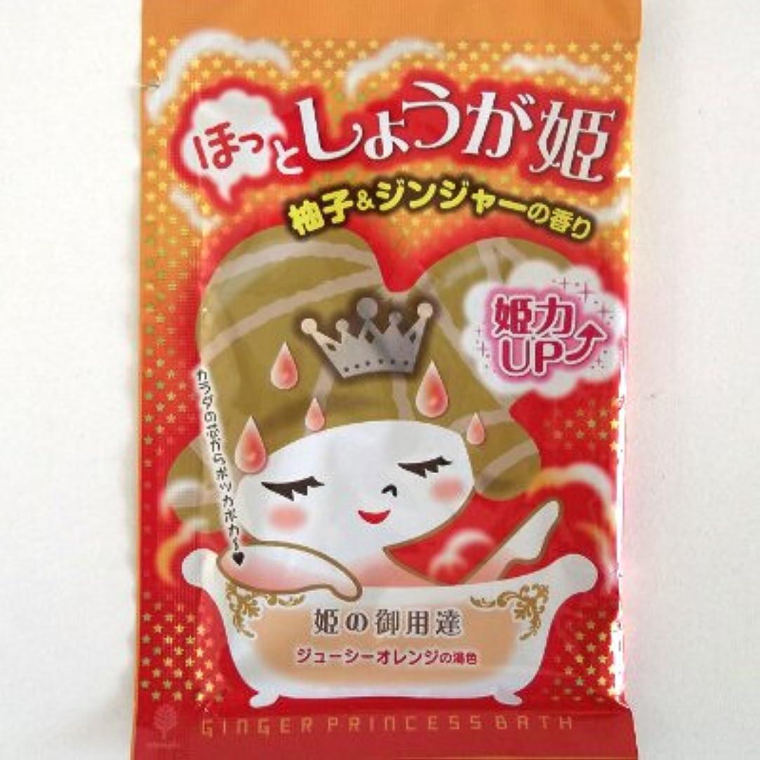 検体インタラクション記事ほっとしょうが姫 柚子&ジンジャーの香り