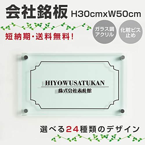 ガラス調アクリル銘板 アクリルプレート H300×W500×t5mm デザイン24種類(glass-300-500) (デザイン22, 化粧ビス:ヘアライン)
