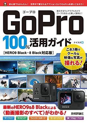 GoPro 100%活用ガイド[HERO9 Black・8 Black対応版] 100%ガイド
