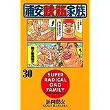浦安鉄筋家族(30) (少年チャンピオン・コミックス)