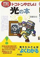トコトンやさしい光の本 (B&Tブックス―今日からモノ知りシリーズ)