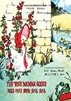 The Wise Mamma Goose (Simplified Chinese): 06 Paperback B&w (Juvenile Picture Books)