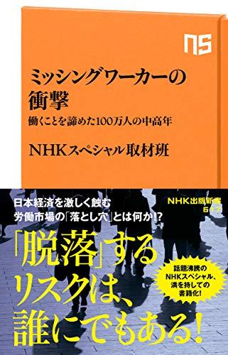 ミッシングワーカーの衝撃: 働くことを諦めた100万人の中高年 (NHK出版新書)