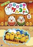 きんだーてれび おはよう!コケッコーさん(2)[DVD]