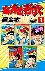 なんと孫六 超合本(1) なんと孫六 超合本版 (月刊少年マガジンコミックス)