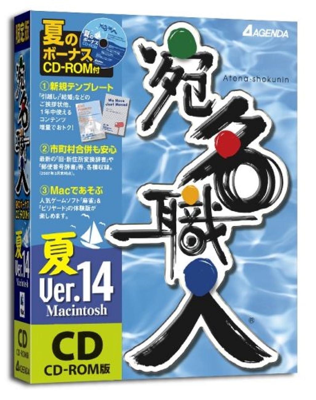 しないエンドウ暗唱する宛名職人Ver.14 夏 CD版 (優待販売)