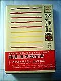 古事記・風土記・日本霊異記 (1981年) (鑑賞日本の古典〈1〉)