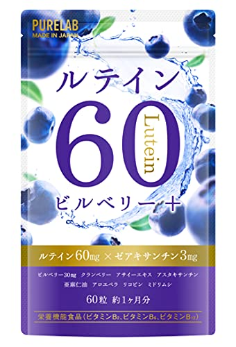 PURELAB ルテイン ビルベリー クランベリー アサイー サプリメント (製薬会社との共同開発)栄養機能食品ビタミンB₂、B₆、B₁₂ 亜麻仁油 国内製造