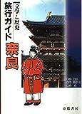 旅行ガイド奈良―文学と歴史