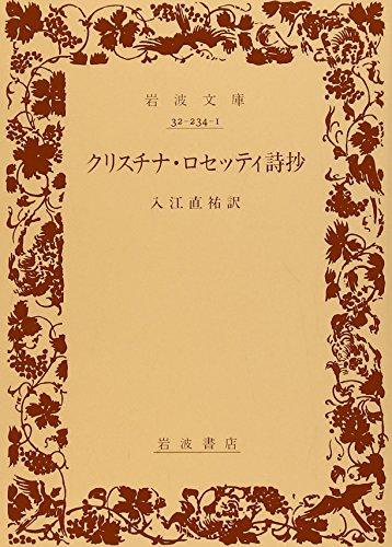 クリスチナ・ロセッティ詩抄 (岩波文庫)