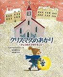 クリスマスのあかり チェコのイブのできごと (世界傑作童話シリーズ)
