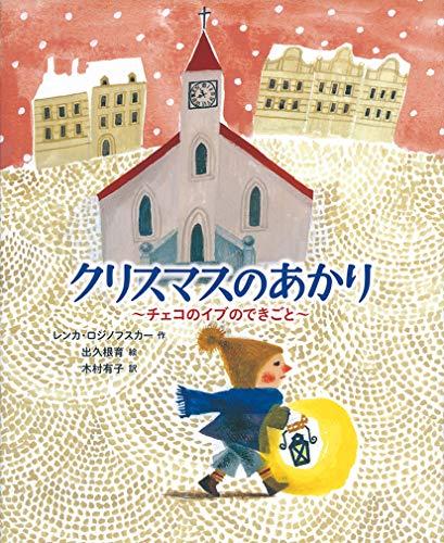 クリスマスのあかり チェコのイブのできごと (世界傑作童話シリーズ)の詳細を見る