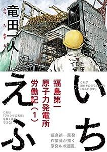 いちえふ 福島第一原子力発電所労働記 1巻 表紙画像