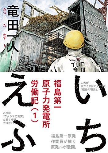 いちえふ 福島第一原子力発電所労働記(1) いちえふ 福島第一原子力発電所労働記 (モーニングコミックス)