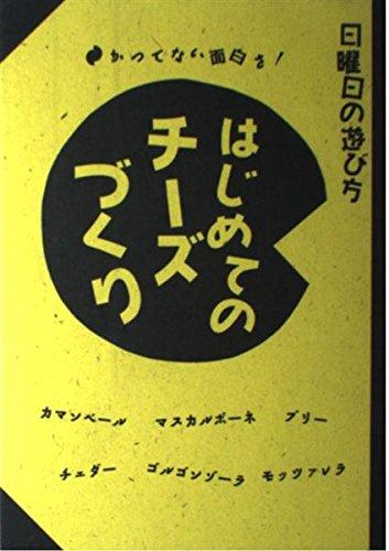 はじめてのチーズづくり (日曜日の遊び方)