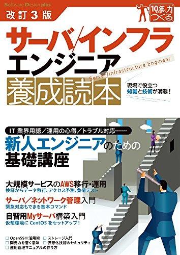 改訂3版 サーバ/インフラエンジニア養成読本 (Software Design plus)の詳細を見る