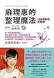Ma Li Hui de Zheng Li Mo Fa: 108 Xiang Ji Qian Quan Tu Jie (Chinese and English Edition)