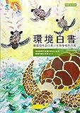 環境白書/循環型社会白書/生物多様性白書〈平成30年版〉