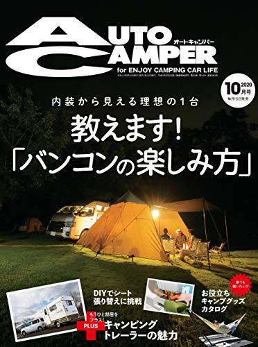 AutoCamper (オートキャンパー) 2020年 10月号 [雑誌]