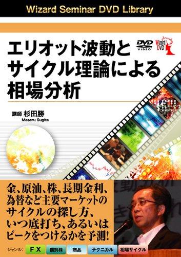 DVD エリオット波動とサイクル理論による相場分析 ()