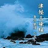 津軽三味線 夢の競演