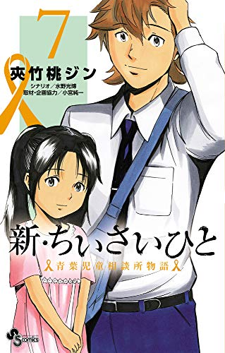 新・ちいさいひと 青葉児童相談所物語 (7) (少年サンデーコミックス)
