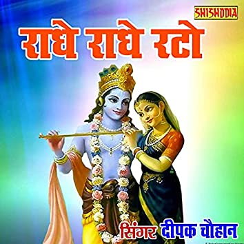 Radhe Radhe Rato Radhe Radhe Japo Chale Ayenge Bihari