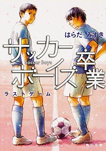 サッカーボーイズ卒業 ラストゲーム (角川文庫) - はらだ みずき