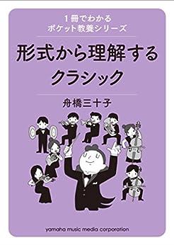 [舟橋三十子]の1冊でわかるポケット教養シリーズ 形式から理解するクラシック