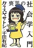 喪男の社会学入門 (アフタヌーンKC)