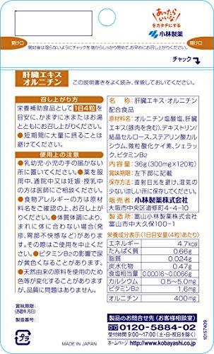 小林製薬の栄養補助食品肝臓エキスオルニチン120粒約30日分