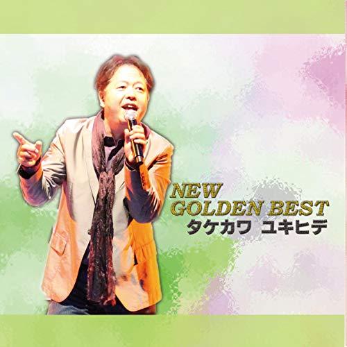 タケカワユキヒデ NEW GOLDEN BESTの拡大画像