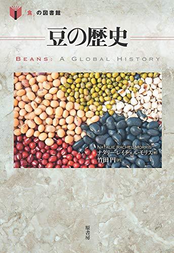 豆の歴史 (「食」の図書館)