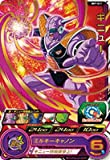 スーパードラゴンボールヒーローズ BM7-021 ギニュー R