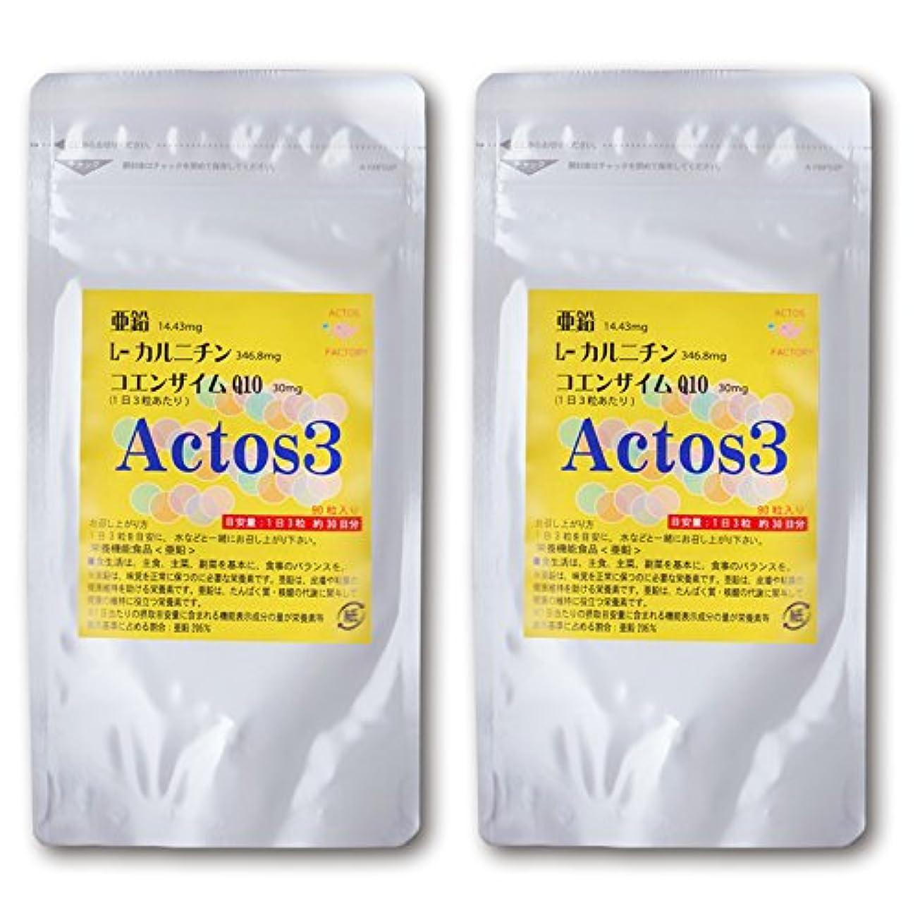 練習お手入れ感心する妊活 男性 サプリ アクトス3 亜鉛 L-カルニチン コエンザイムQ10 90粒30日分 2個セット