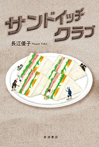 サンドイッチクラブ
