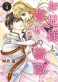 お兄様と誓いの薔薇 4 (ネクストFコミックス)