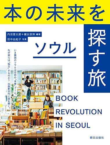 本の未来を探す旅 ソウルの詳細を見る