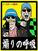 あの2人の【鬼】ドライバーせん【滅】マグネット(文治郎&なずこマグネット)