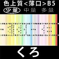 色上質(少量)B5<薄口>[☆☆黒](100枚)
