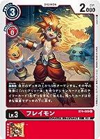 デジモンカードゲーム BT4-009 フレイモン C