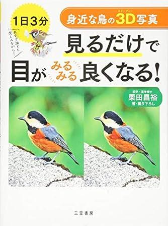 身近な鳥の3D写真 見るだけで目がみるみる良くなる! (単行本)