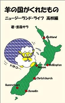 [宮森サラ]の羊の国がくれたもの~ニュージーランド・ライフ 高校編~