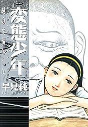 変態少年 純の幸福な日々【改訂版】 (リターンフェスティバル)